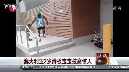 实拍澳大利亚2岁宝宝玩滑板技术娴熟