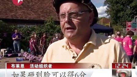"""英国:世界蛋奶派锦标赛  爱""""砸""""才会赢[东方午新闻]"""