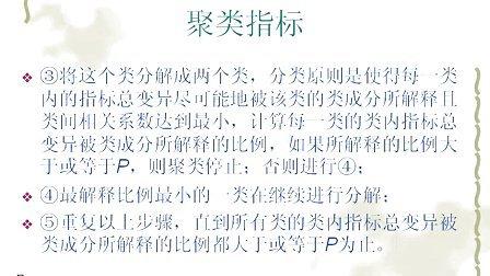 第18章  聚类分析(数据熊猫论坛 www.datapanda.net)