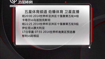 五星体育频道  劲爆体育  卫星直播[晚间体育新闻]
