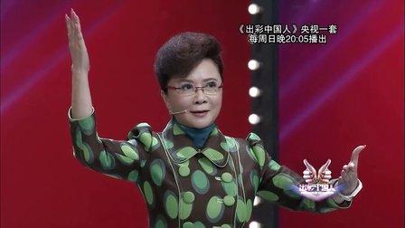 出彩中国人2月16日播出预告