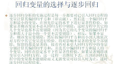 第10章  多元线性回归与相关(数据熊猫论坛 www.datapanda.net)