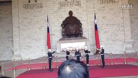 中正紀念堂交接儀式