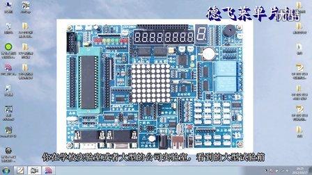 29第二十九集 开发板的扩展功能