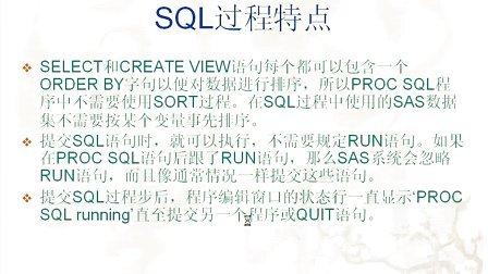 第5章  PROC SQL简介(数据熊猫论坛 www.datapanda.net)