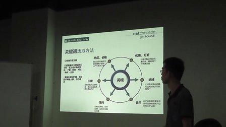 Netconcepts郭庄:搜索营销助力创业企业成长(Search Thursday沙龙视频)2nd