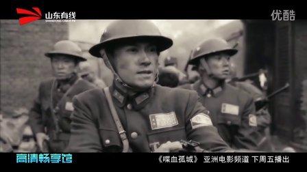 喋血孤城_0
