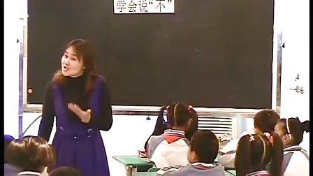 """《學會說""""不""""》教學課例(小學三年級心理健康,濱河小學:唐海珍)"""