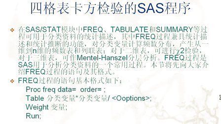 第13章  行×列表分析(数据熊猫论坛 www.datapanda.net)