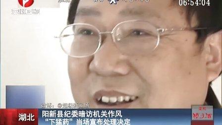 湖北 阳新县纪委暗访机关作风 下猛药 当场宣布处理决定 超级新闻场