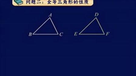 初一数学下23全等三角形的有关概念 更多学习资源请看左边详细介绍