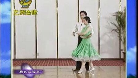 北京探戈初中级花样9 后单手抱腰 探海