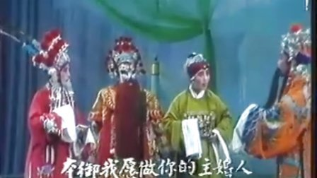 晋剧全本戏之大刀王怀女(下)