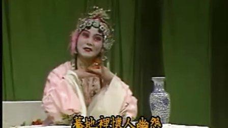 昆曲牡丹亭 游园 惊梦(刘效 裘彩萍)