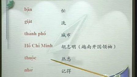 【初级实用越南语教程】第5课