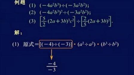 初一数学下9单项式除以单项式 更多学习资源请看左边详细介绍