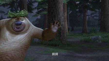 熊出没之夺宝熊兵 片段 1 修改版