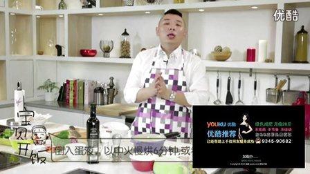 宝贝开饭啦之懒妈早餐系列:奶香培根烘蛋 好好吃