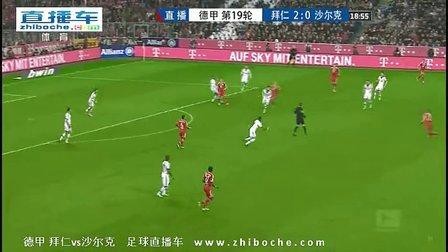 【足球直播车】拜仁慕尼黑VS沙尔克 上半场高清录像