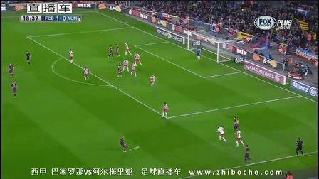 【足球直播车】3月3日西甲 巴萨vs阿尔梅里亚 上半场高清录像