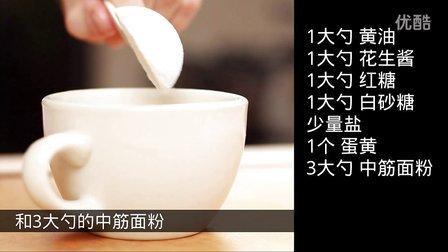 《宅男美食》45集微波炉蛋糕(Mug Cakes)
