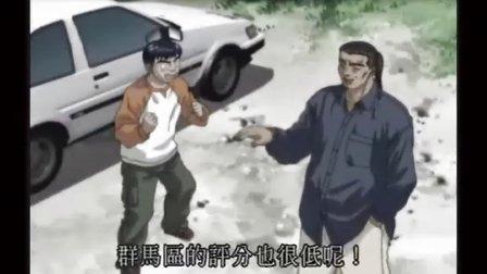 头文字D (日语版)14