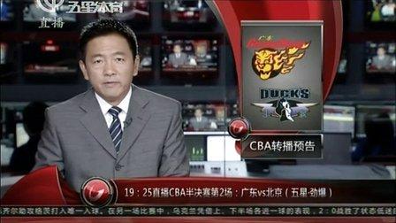 19:25直播CBA半决赛第2场:广东VS北京(五星·劲爆)[晚间体育新闻]