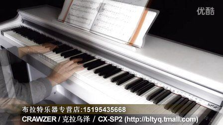 克拉乌泽数码钢琴-cx-SP2演奏视频