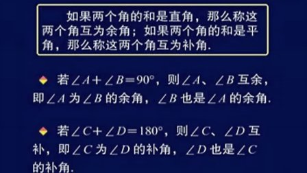 初一数学下10学习平行线和相交线 更多学习资源请看左边详细介绍