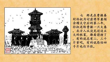 山鸡舞镜(连环画-成语故事)