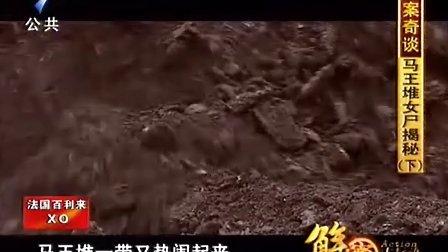 解密大行动【08年11月17日】:马王堆女尸揭秘(下)