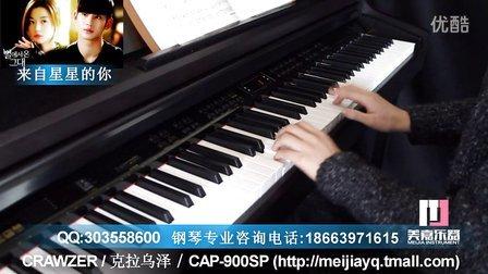 《来自星星的你》韩国SBS金秀贤全智贤-克拉乌泽900SP数码钢琴演奏曲