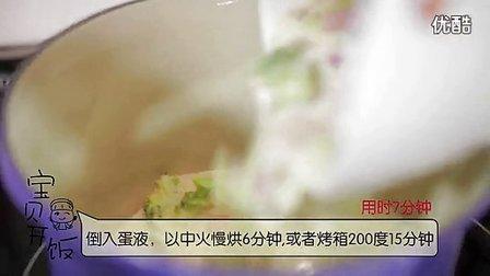 宝贝开饭啦之懒妈早餐系列:奶香培根烘蛋