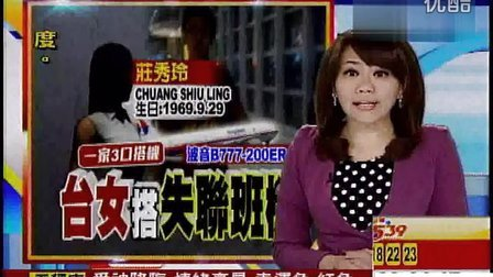 关键时刻20140309马航飞机失踪 失联台旅客庄秀玲赵天麟助理姊姊