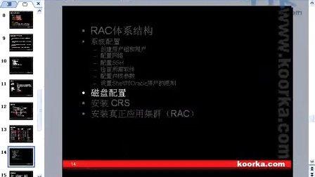 OracleRacForLinux安装与配置(视频教学)
