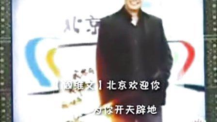 《北京欢迎你》音乐MTV