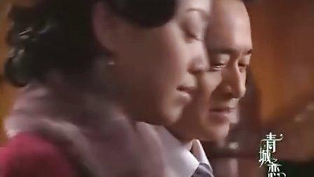 青城之恋01