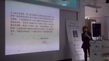 Women Techmakers: Beijing - Girls! Marching ON! by 程慕
