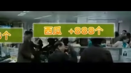 恶搞偷菜歌 周星驰 领衔主演