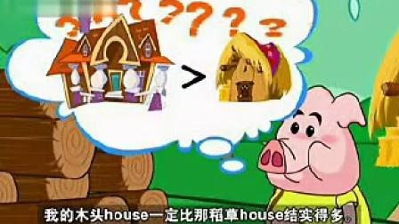 三只小豬要蓋房子02