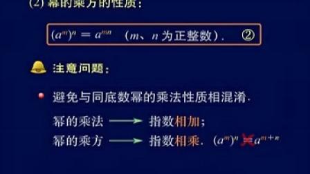 初一数学下4幂的乘方 更多学习资源请看左边详细介绍
