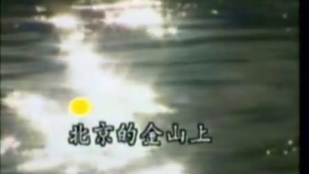 西藏歌曲《北京的金山上》