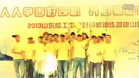 2013中国好司机颁奖典礼-我相信MV