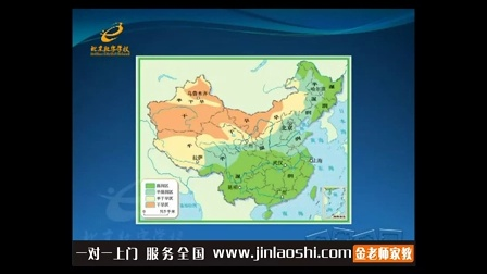 中学七年级地理水系分布和长江、黄河概况(2)_陈曦_金老师家教