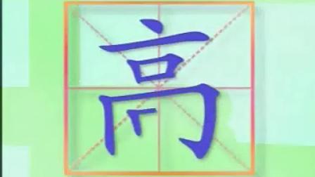 蓝猫识字 第012课