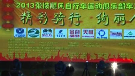 2013张掖顺风自行车运动俱乐部车友联谊会视频 全程