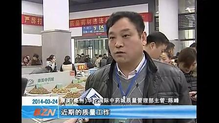 康美 亳州 华佗国际中药城 打击制假售假行为