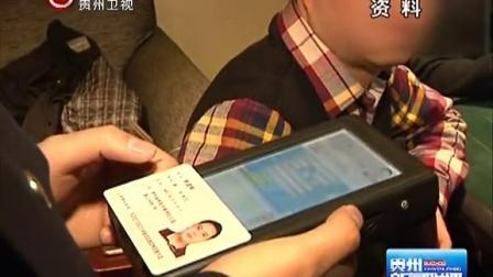 视频: 贵阳市纪委严格执行 五大禁令 51名公职人员受党政纪处分