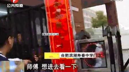 合肥滨湖寿春中学一男生坠楼身亡