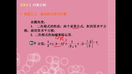 第5讲数的开方与二次根式